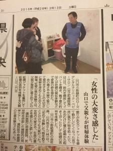 山口新聞掲載記事
